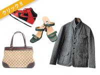 靴、バッグ、衣類、ブランド品、香水の持込買取