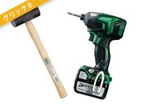 電動工具・手工具の持込買取