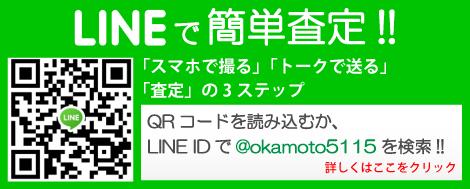 LINEで簡単査定!