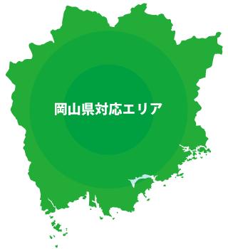 岡山県の不用品買取エリア