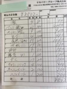 買取 岡山