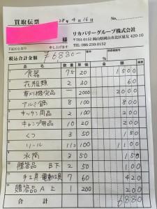 高価買取 岡山