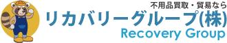 不用品買取・貿易の岡山リカバリーグループ