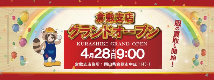 4月28日(土)9時~リカバリーグループ倉敷支店がオープンします。服の買取も開始いたします。