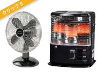 冷暖房製品の持込買取