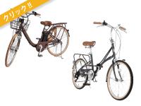 中古自転車の持込買取