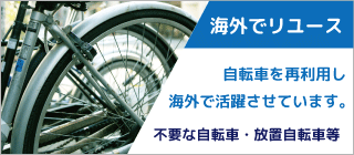 自転車を海外でリユース