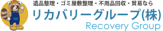 不用品買取・回収の岡山リカバリーグループ