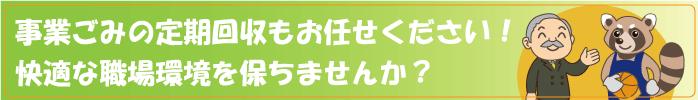 事業ごみの定期回収も岡山リカバリーグループへお任せください。(産業廃棄物や事業系一般廃棄物などの事業ごみを定期的に回収して、快適な職場環境を保ちませんか?